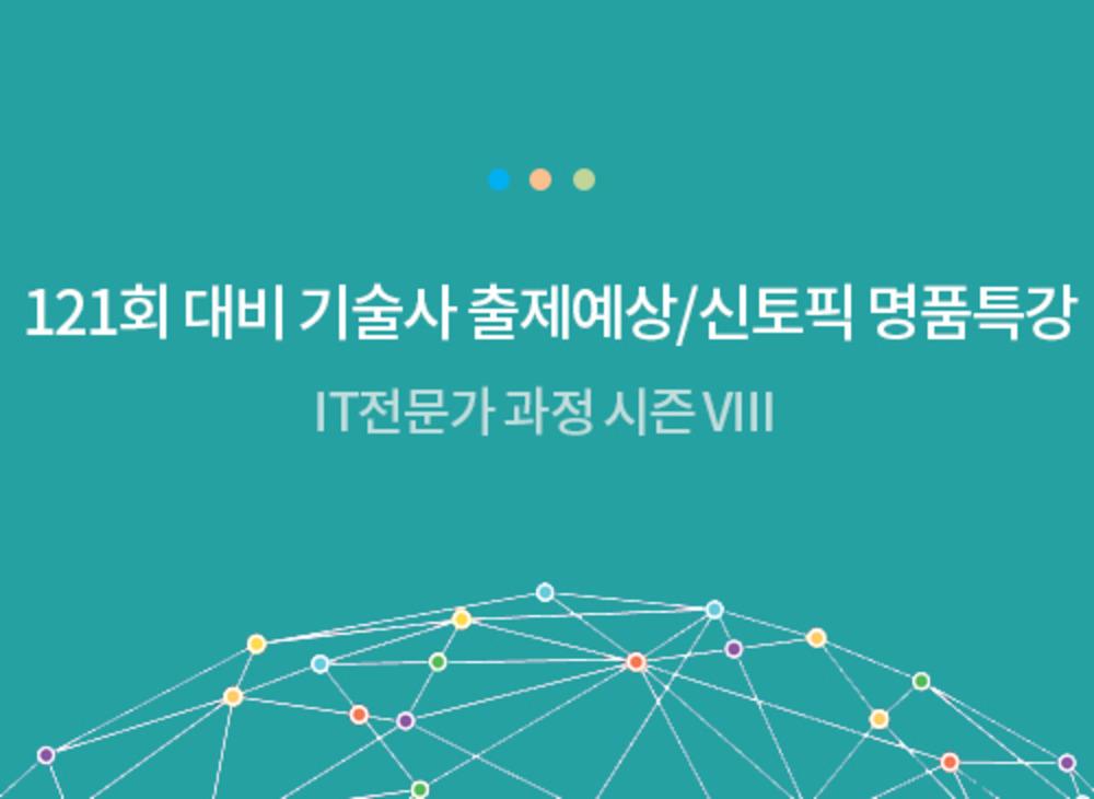 [시즌 VIII] 121회 대비 기술사 출제예상/신토픽 명품특강(소민호PE)