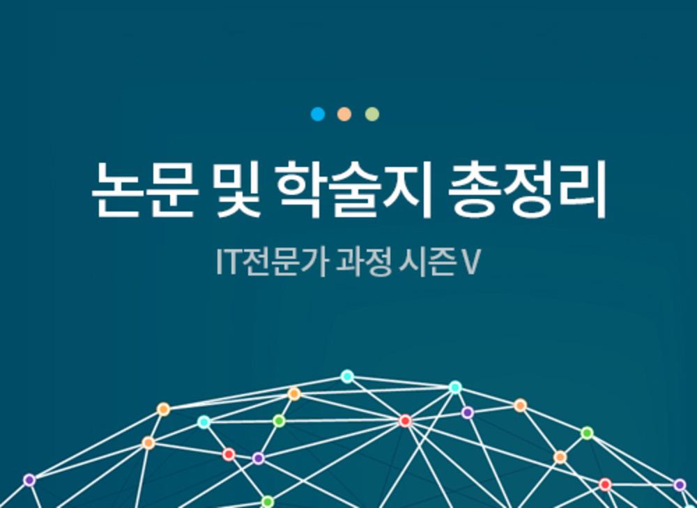 [시즌 V] 논문 및 학술지 총정리