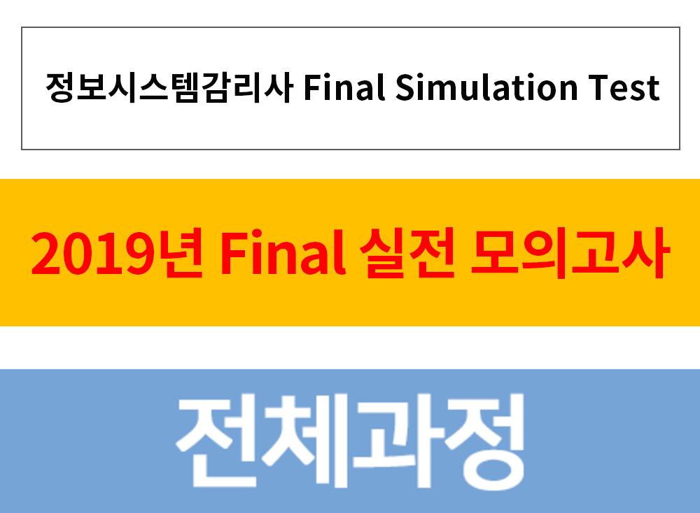 [2019년 Final 실전 모의고사] 전체과정