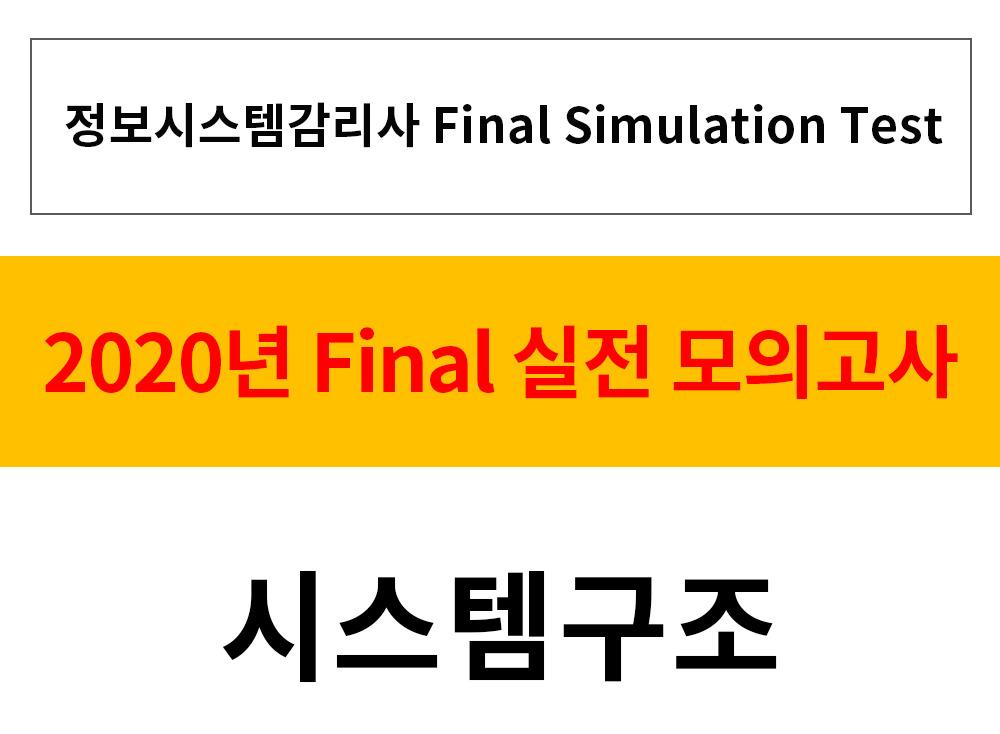 [2020년 Final 실전 모의고사] 시스템구조