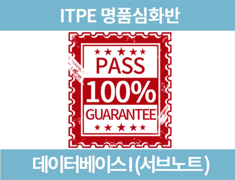 12. (ITPE 명품심화) 데이터베이스 I (서브노트)