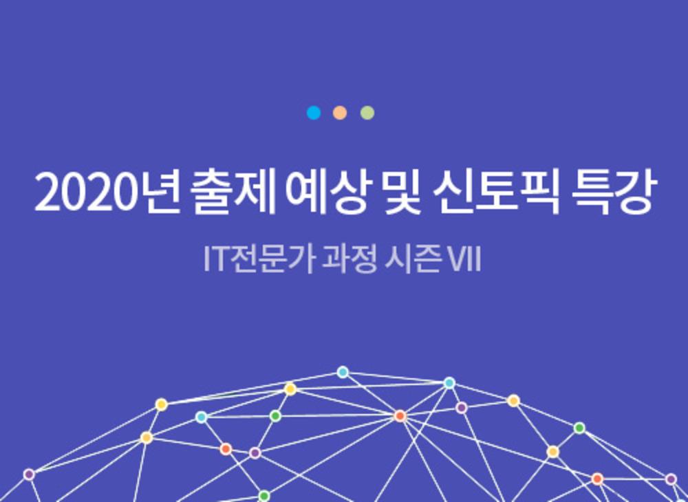 [시즌 VII] 2020년 출제 예상 및 신토픽 특강