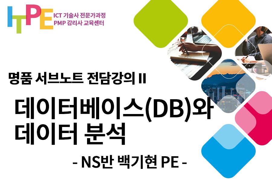 데이터베이스(DB)와 데이터분석