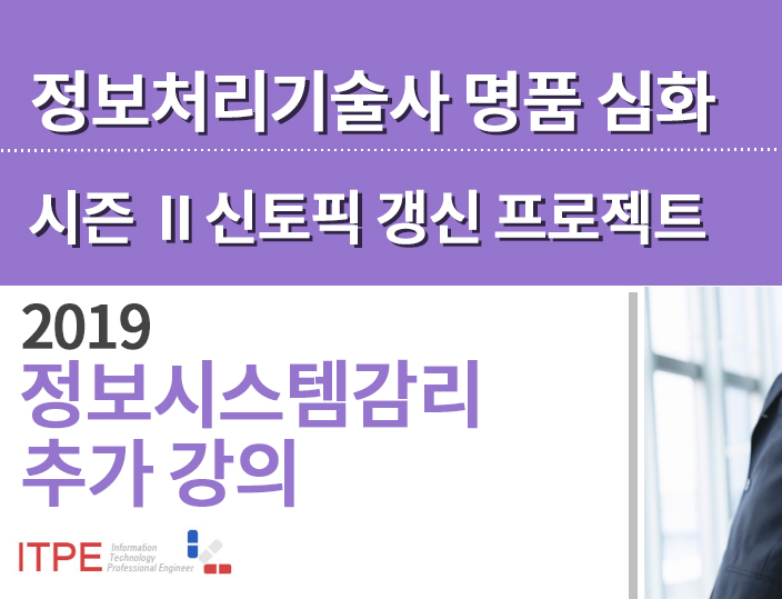 [시즌 II] [2019] 정보시스템감리 추가 갱신