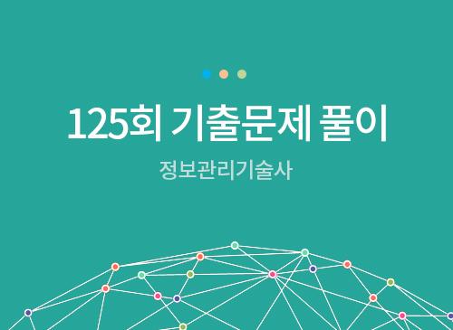 125회 정보관리기술사 기출문제 풀이