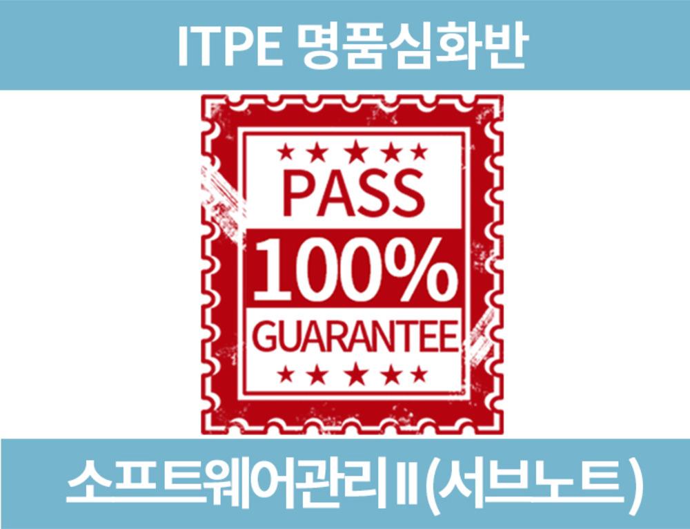 4. (ITPE 명품심화) 소프트웨어관리 II(서브노트)