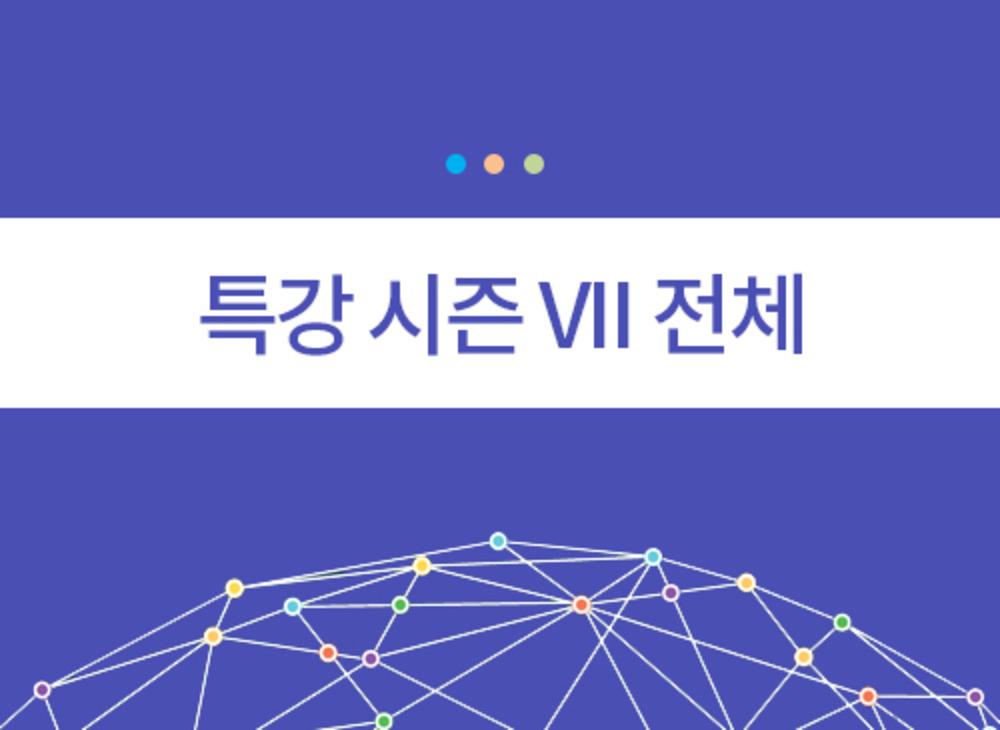 IT전문가 시즌 VII 전체과정 (특강 시즌 VII 전체)