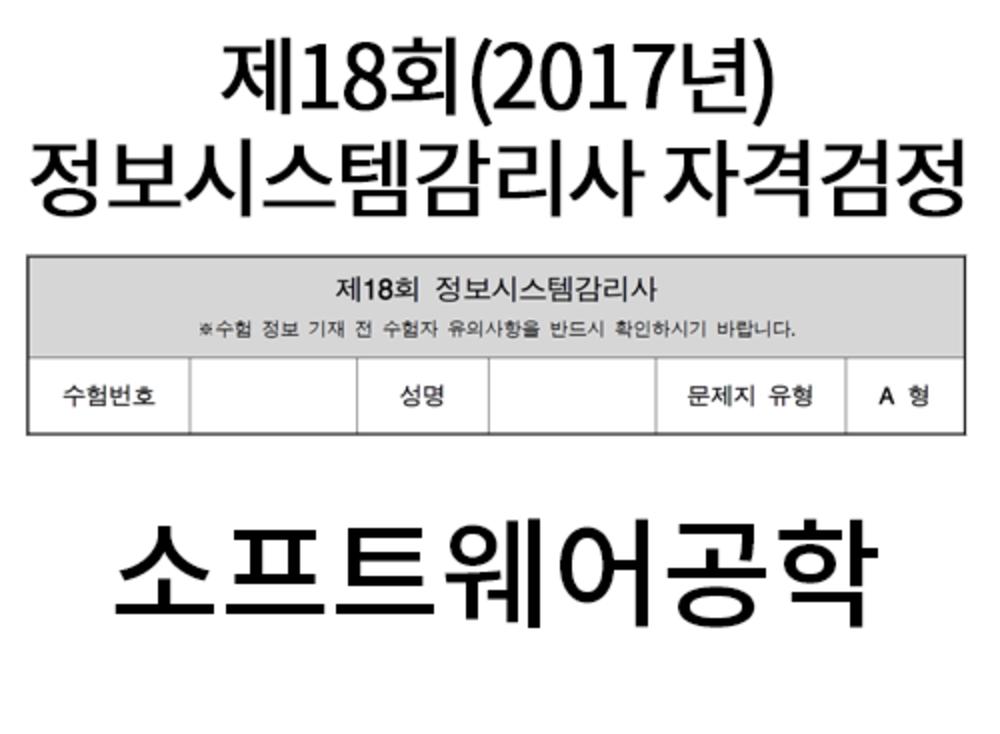 [2017년 감리사 기출풀이] 소프트웨어공학