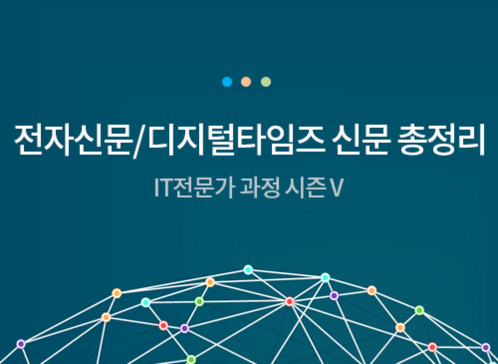 [시즌 V] 전자신문/디지털타임즈 신문 총정리