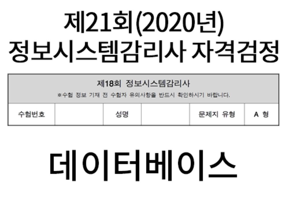 [2020 정보시스템감리사 풀이] 데이터베이스