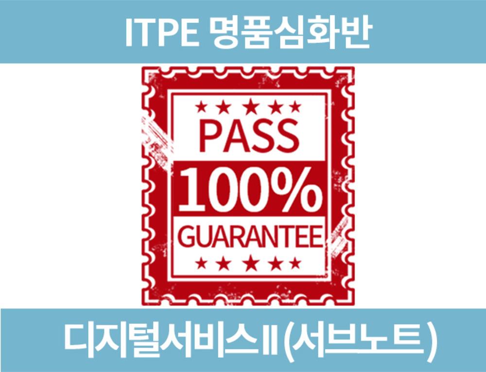 6. (ITPE 명품심화) 디지털서비스 II(서브노트)