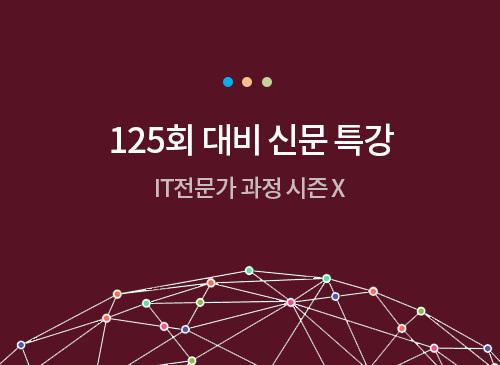 125회 대비 7월 신문 특강