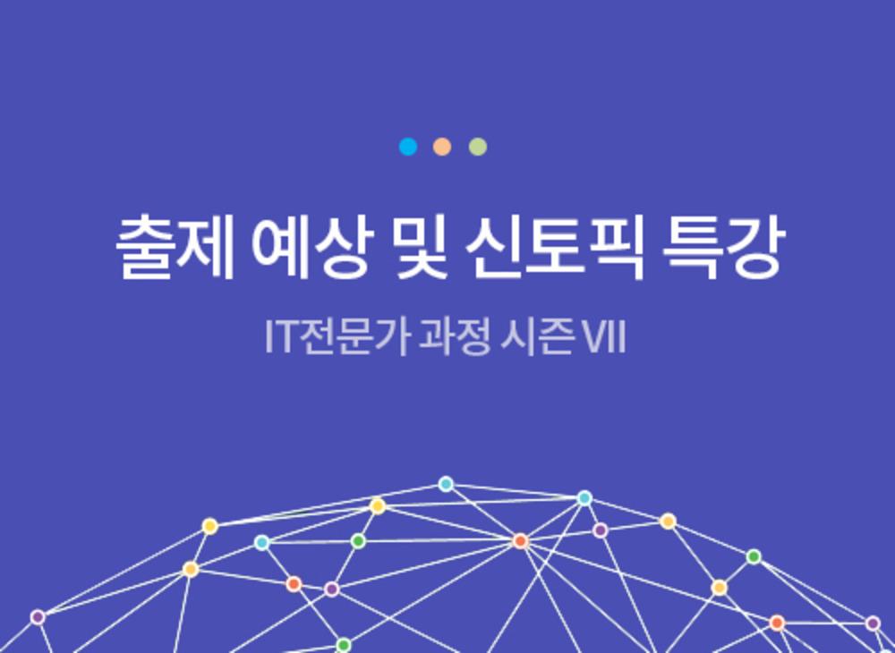 [시즌 VII] 출제 예상 및 신토픽 특강