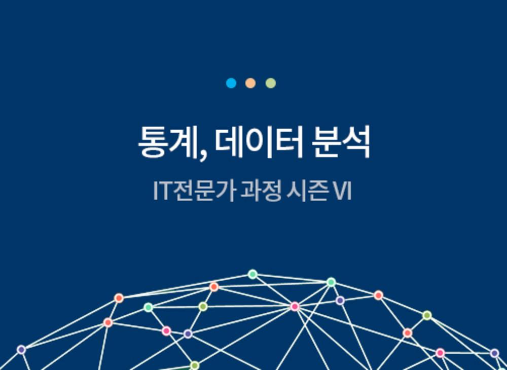 [시즌 VI] 통계, 데이터 분석