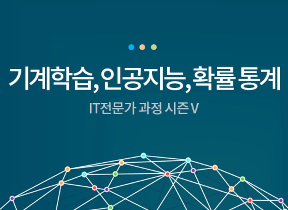 [시즌 V] 기계학습, 인공지능, 확률 통계