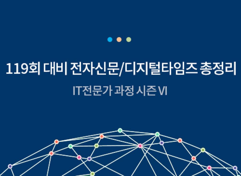 [시즌 VI] 119회 대비 전자신문/디지털타임즈 총정리