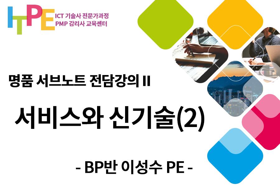 서비스와 신기술(2)