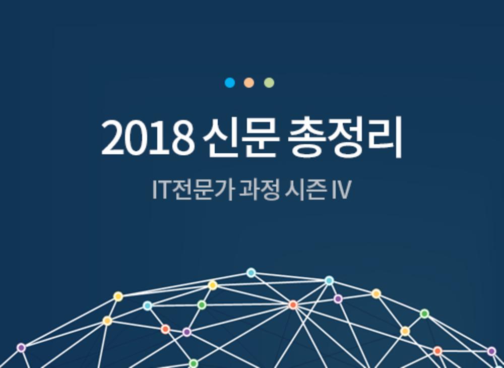 [시즌 IV] 2018 신문 총정리(출제예상문제)