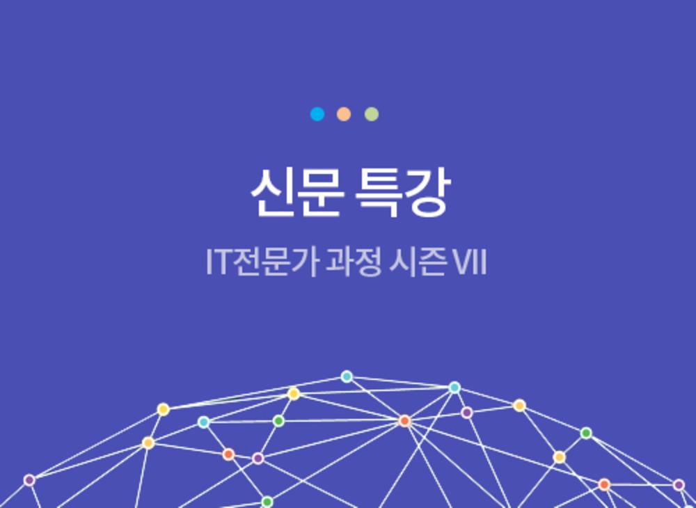 [시즌 VII] 신문 명품특강(2020년 합격 특강)