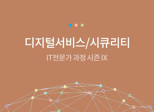 1. 디지털서비스/시큐리티 명품특강