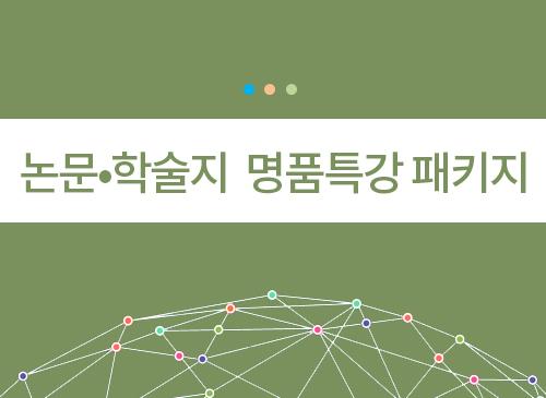 논문•학술지  명품특강 패키지(IX 서브 패키지로 통합)