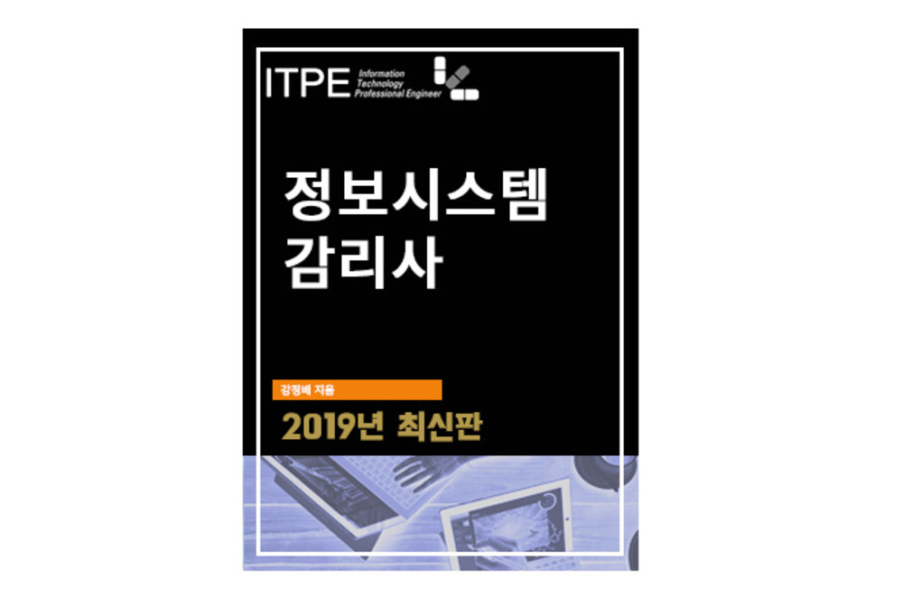[감리사 시즌II] 보안