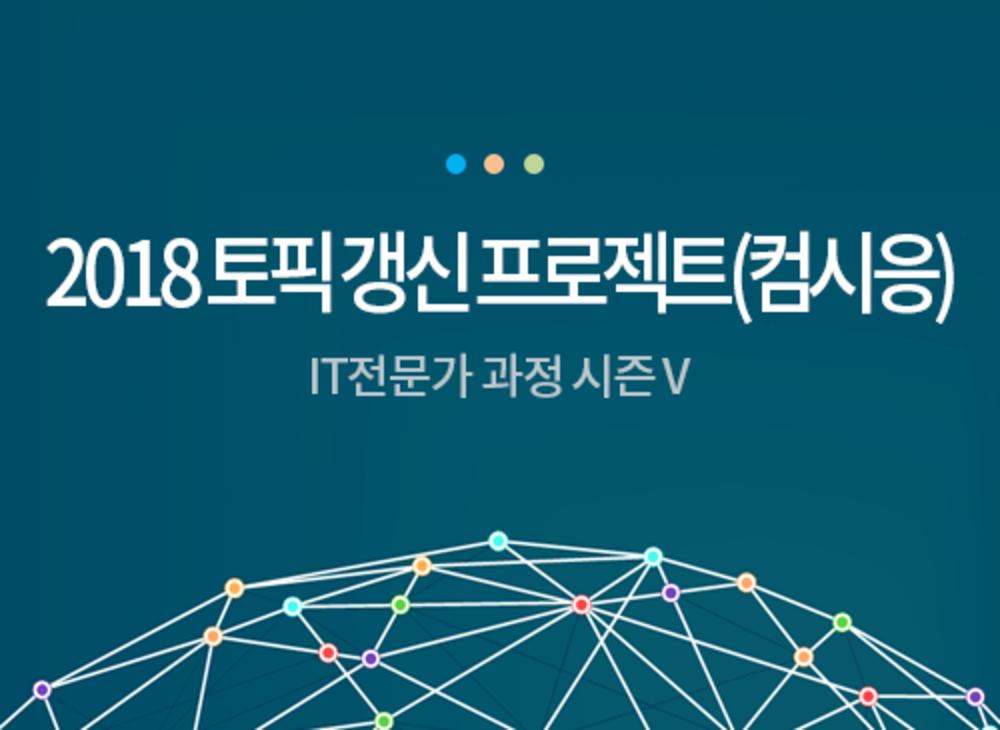 [시즌 V] 2018 토픽 갱신 프로젝트(컴시응)