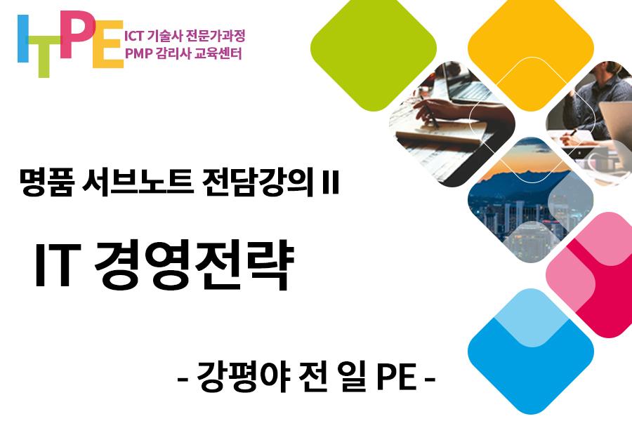 IT경영전략 [14개 도메인 전담 서브노트 강의 프로젝트]