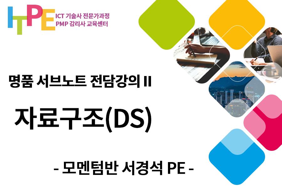 자료구조(DS)