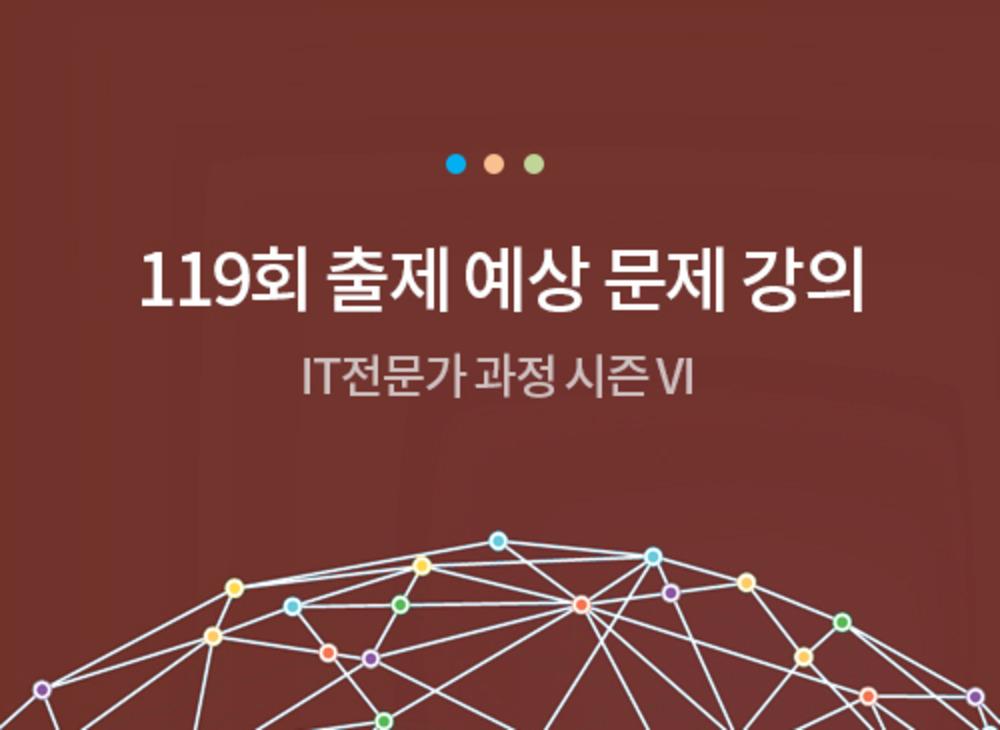[시즌 VI] 119회 출제 예상 문제 선별 총정리 특강