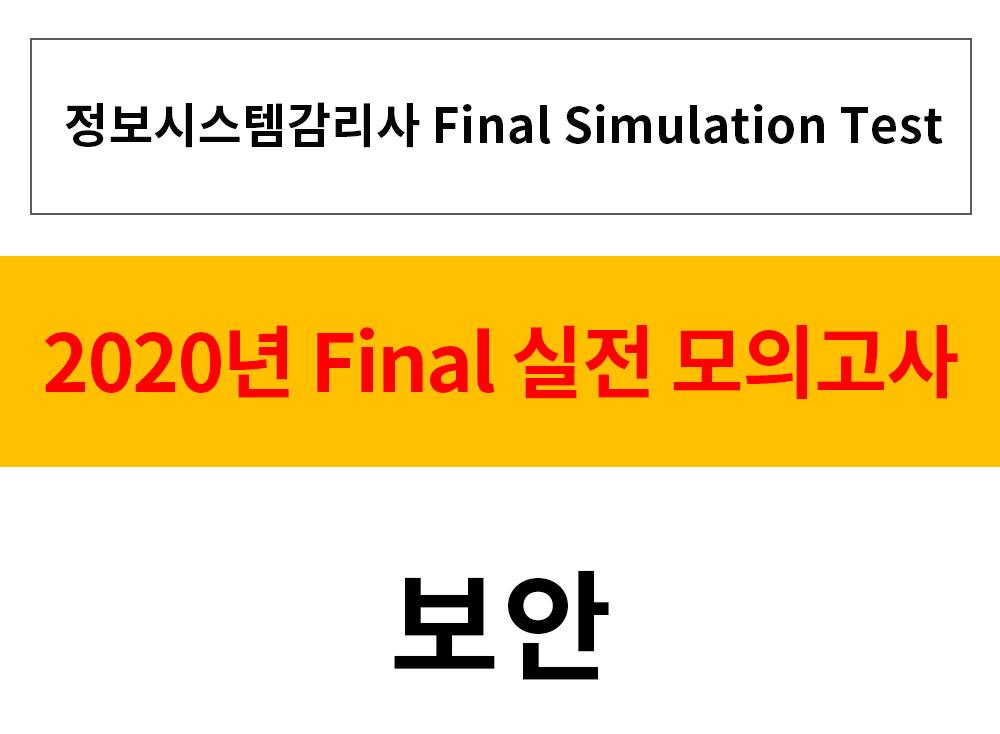 [2020년 Final 실전 모의고사] 보안