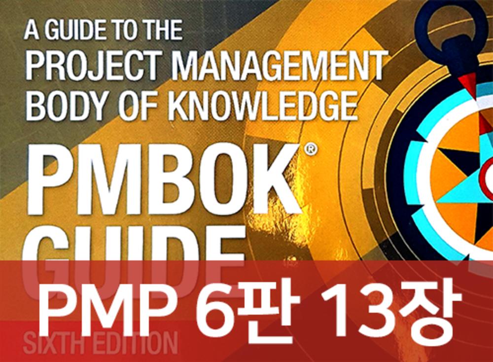 [PMP 6판] 13장 프로젝트 이해관계자 관리