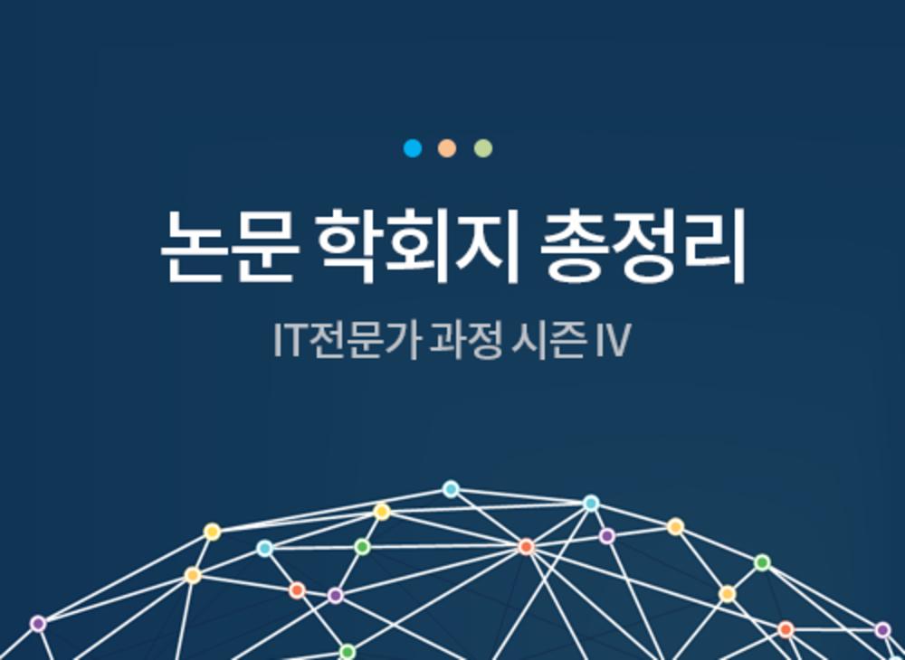 [시즌 IV] 논문 학회지 총정리(출제예상문제)