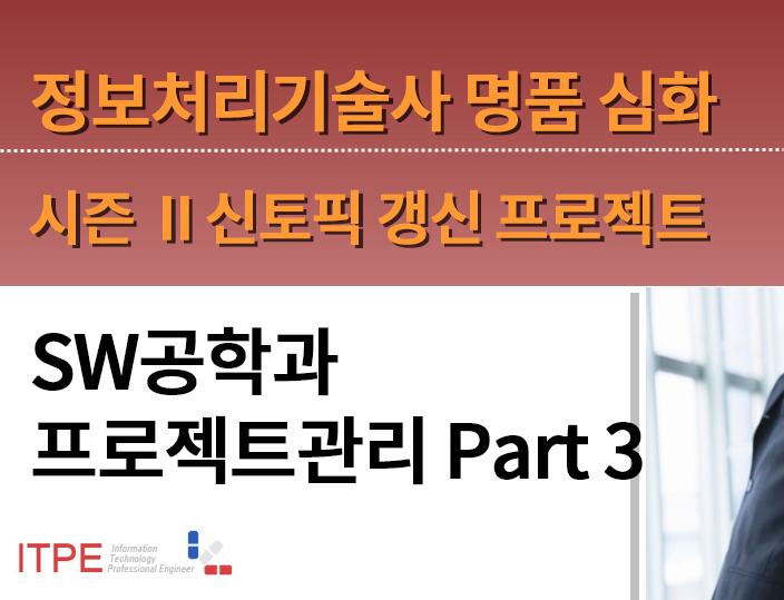 [시즌 II] [2018년] SW공학과 프로젝트관리 Part 3(PMP 6판으로 갱신강의)