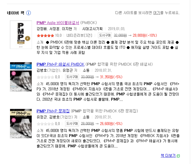 PMP 자격증 1위 도서.png