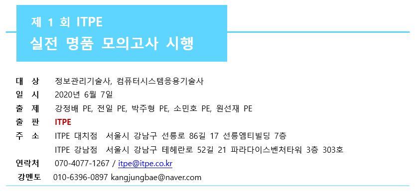 ITPE 실전 명품모의고사1.png