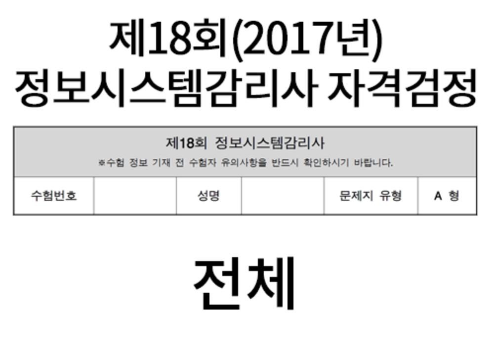 2017년 감리사 기출풀이 동영상 전체