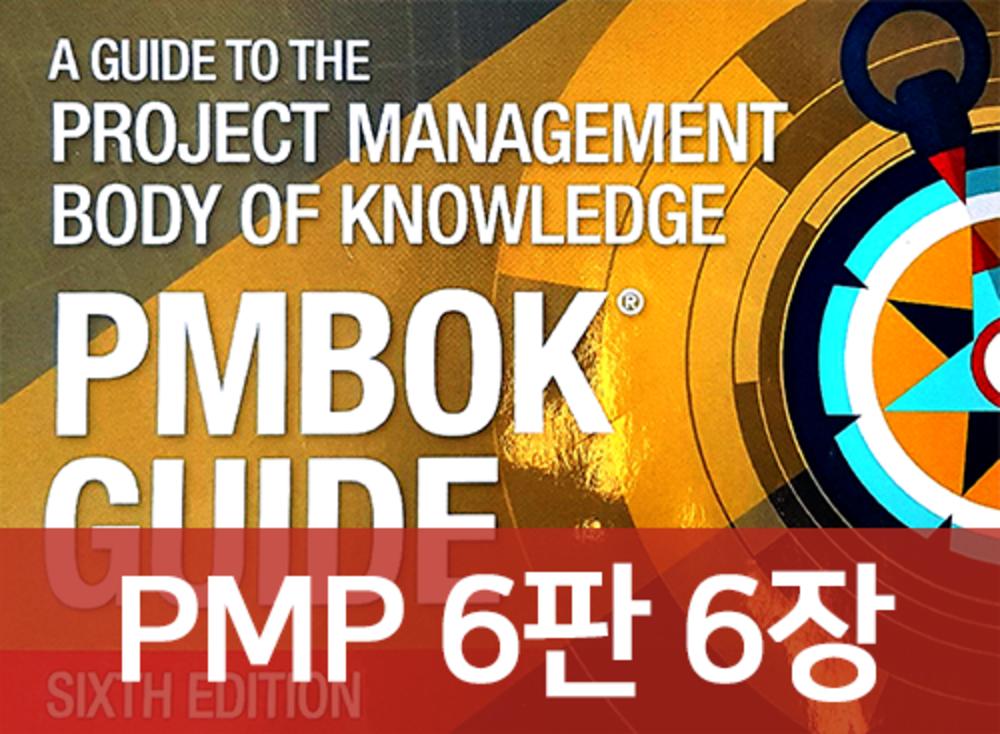 [PMP 6판] 6장 프로젝트 일정 관리