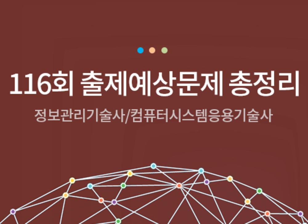 [시즌 IV] 116회 출제예상문제 총정리