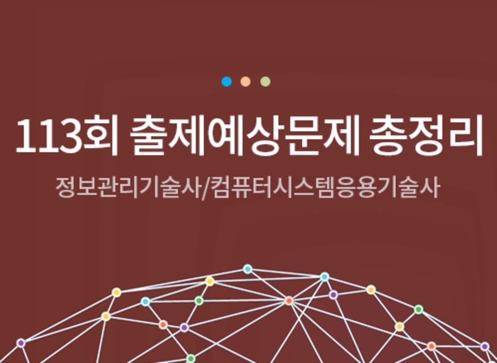 113회 출제예상문제 총정리(강정배기술사)