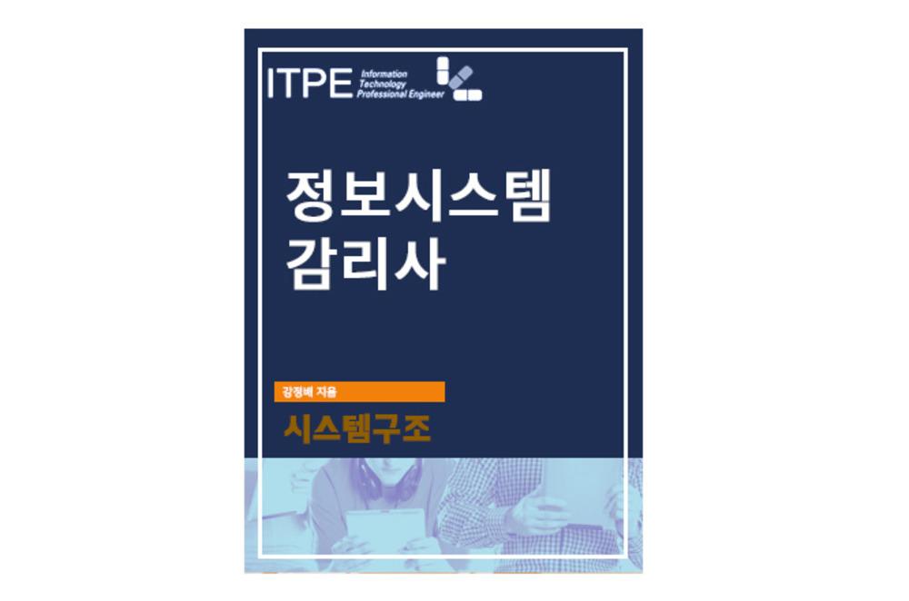 [감리사반]  시스템구조(IT경영전략/디지털 서비스)