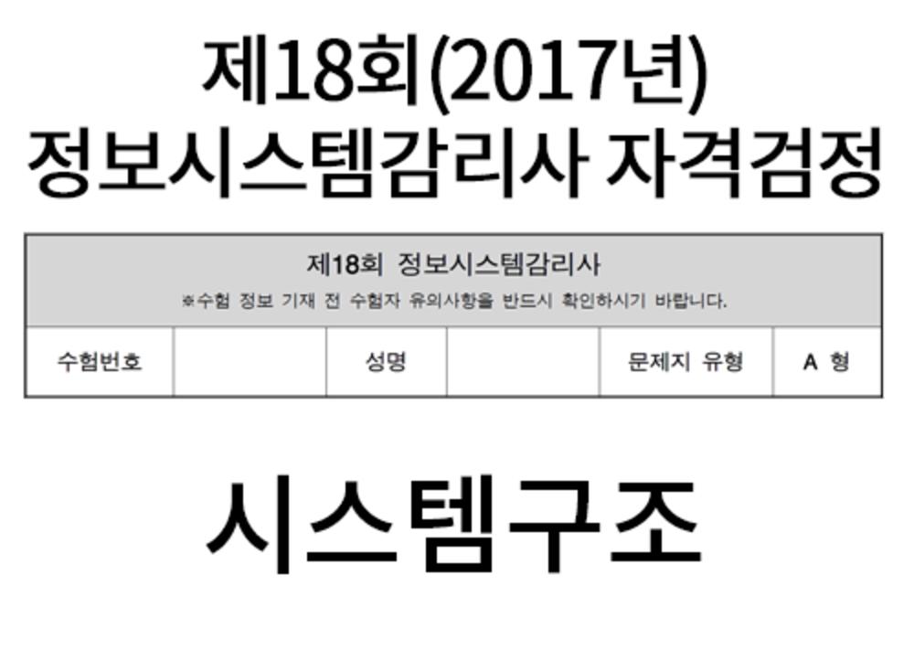 [2017년 감리사 기출풀이] 시스템구조