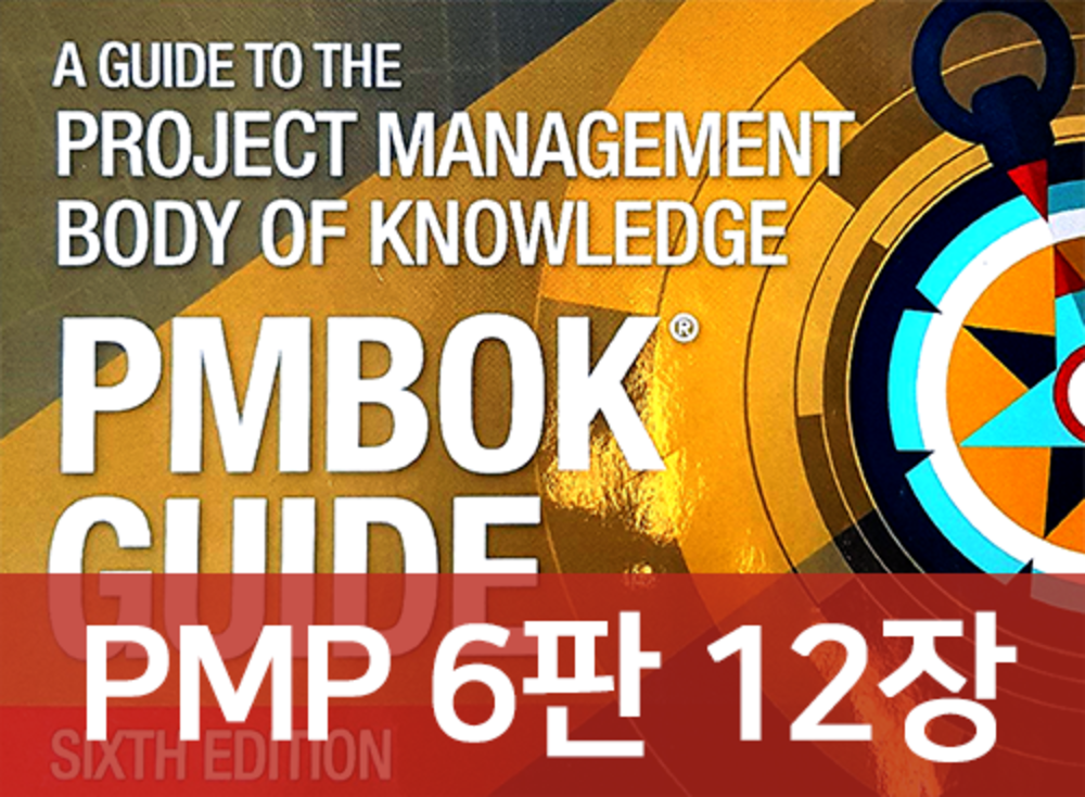 [PMP 6판] 12장 프로젝트 조달 관리