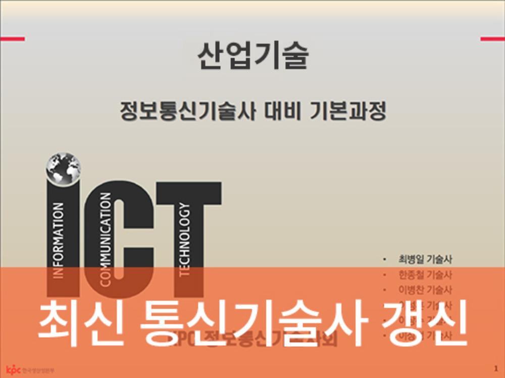 [정보통신기술사] Module 09-2 산업기술/홈네트워킹과 엔지니어링 도메인(이상수기술사)
