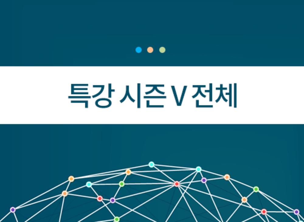 IT전문가 시즌 V 전체과정 (특강 시즌 V 전체)