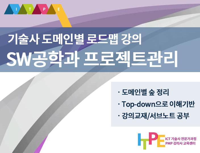 SW공학과 프로젝트 관리(2)