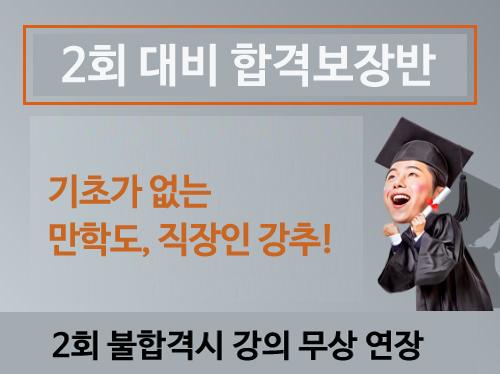 [고졸] 2회 합격보장반