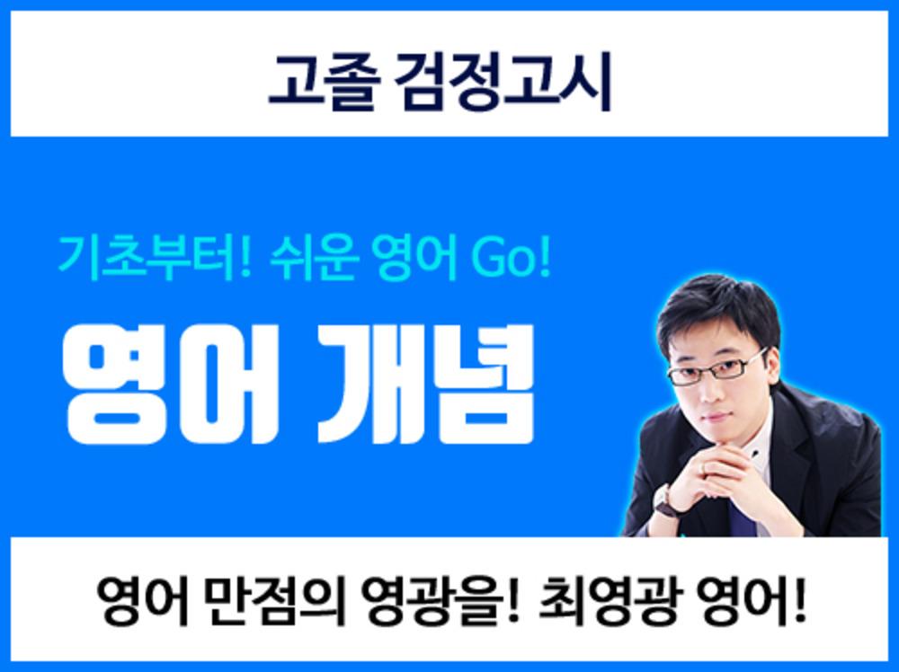[영어] 개념 완성+문·풀 특강