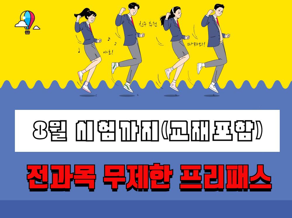 [고졸] 2회 단기 합격반