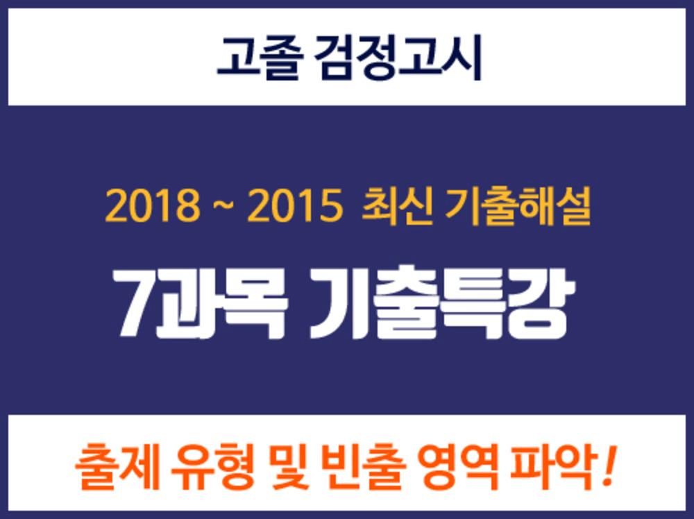[고졸] 7과목 최신 기출해설 특강